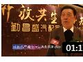 勤昌盛汽配同盟正式成立 (12播放)