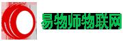 易物师物联网平台